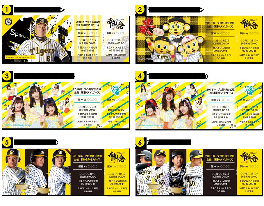 阪神 タイガース チケット